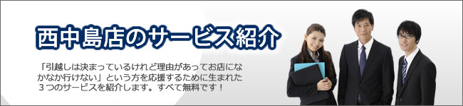 福島店のサービス紹介