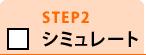 STEP2 シミュレート