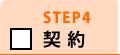 STEP4 契約