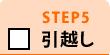 STEP5 引越し